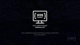 Пишем собственные расширения для браузера google chrome на javaScript