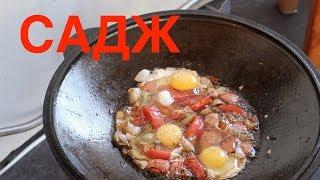 Яичница с помидорами, луком и колбасой на садже, на огне  Купаемся голышом ;)
