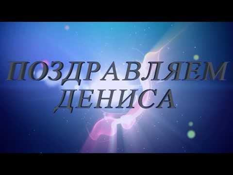 Поздравляем Дениса с днём рождения - Видео Открытка