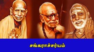 சங்கராச்சர்யம் | sankaracharyam | britain tamil bhakthi | periyava