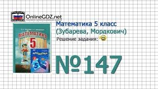 Задание № 147 - Математика 5 класс (Зубарева, Мордкович)