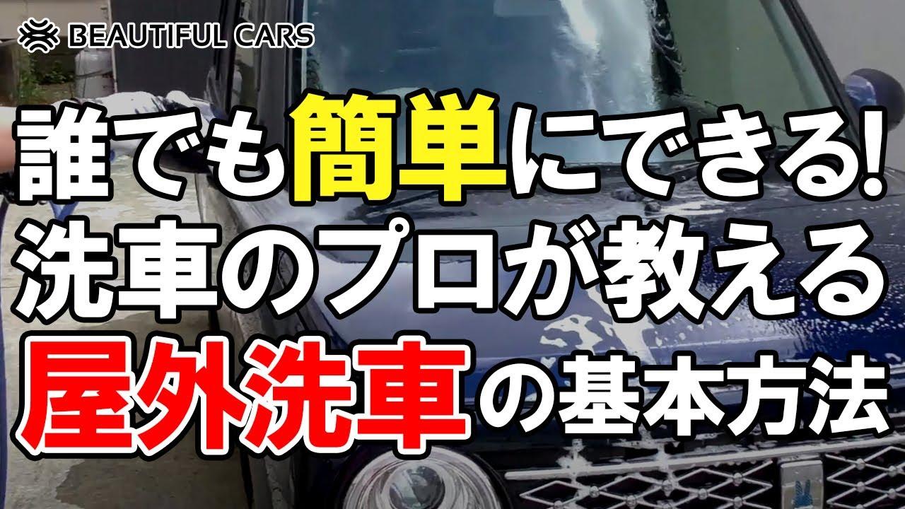 【簡単】誰でもできる!洗車のプロが教える「屋外洗車」基本の洗い方