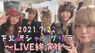【舞台裏】2021.7.22 下北沢シャングリラ【終演後】