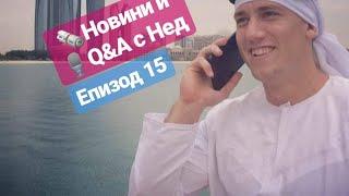 Новини и Q&A с Нед - Епизод 15 / Нов Формат