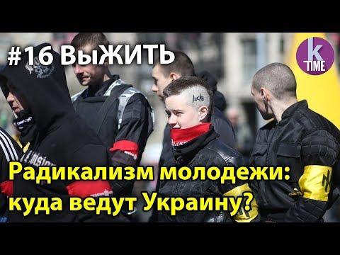 Как из украинской молодежи делают экстремистов - #16 ВыЖИТЬ