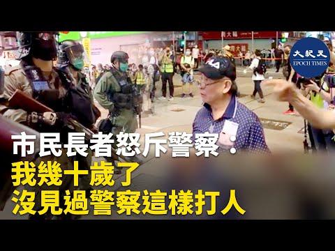 5月27日,旺角,市民長者怒斥警察:我幾十歲了,沒見過警察這樣打人,眾目睽睽之下。  #香港大紀元新唐人聯合新聞頻道