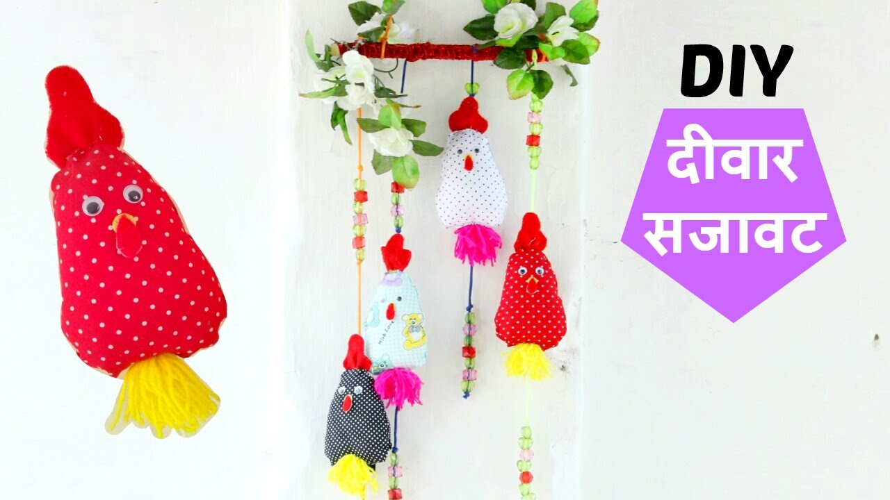 Wall Decoration In Hindi द व र सज वट घर पर Youtube