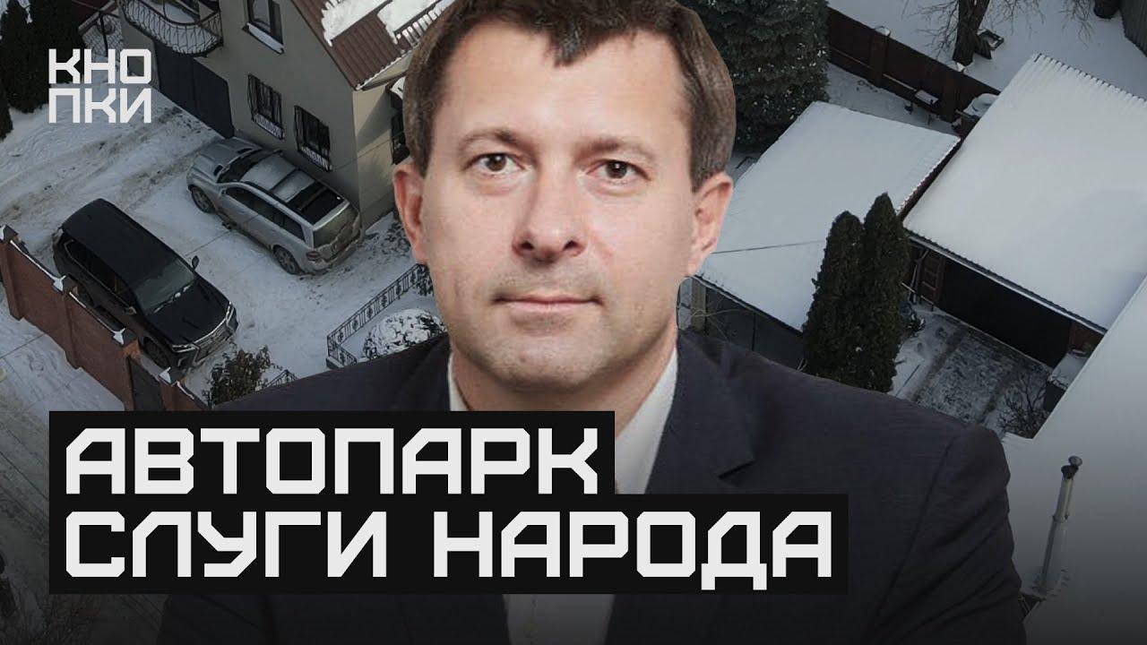 Автопарк слуги народа. Как депутат не декларирует люксовые авто / Кнопки Харьков
