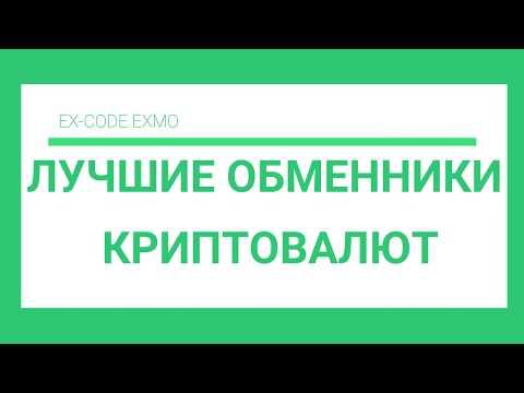 Лучшие обменники криптовалют  EX CODE  EXMO