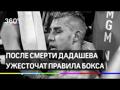 Боец Шлеменко: после смерти Дадашева ужесточат правила бокса