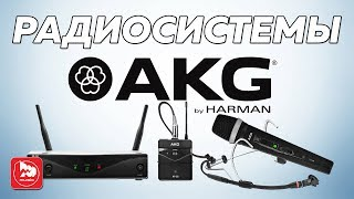 видео Радиосистемы