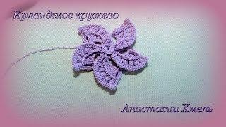 Цветок крючком Лиловый аромат Мотив ИРландское кружево Irish lace