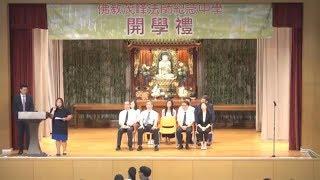 Publication Date: 2017-09-04 | Video Title: 2017-09-01 佛教茂峰法師紀念中學 2017-201