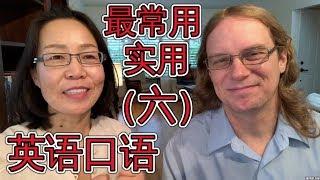 最常用英语口语会话(六 ) Oral English Lesson For Basic English Conversations Part 6 学英语口语