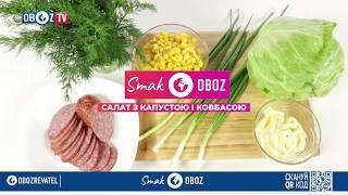 FoodOboz: швидкий рецепт салату з капустою і ковбасою