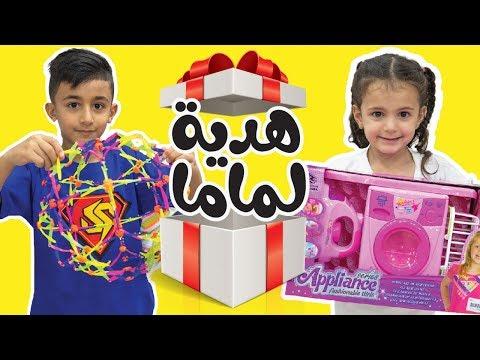 سوبر سمعة - فرح تشتري هدية للماما super somaa farah