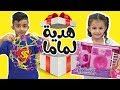 أغنية سوبر سمعة فرح تشتري هدية للماما super somaa farah mp3