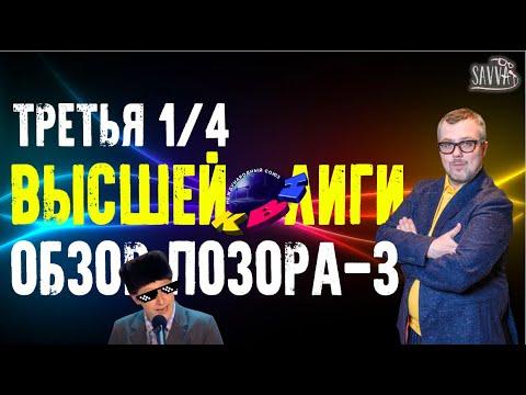 Обзор КВН-2020. Третья 1/4 Высшей лиги.