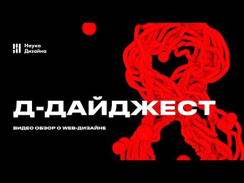 Д-Дайджест о web-дизайне. 8 Выпуск
