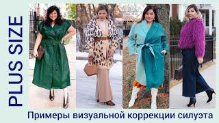 Как носить одежду плюс сайз но выглядеть не громоздко а стильно и элегантно