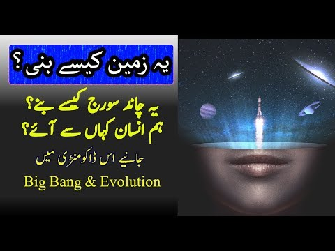 What Is Big Bang? How Life Started On Earth? [Urdu / Hindi] Big Bang Theory