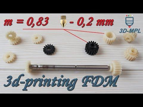 3D ПЕЧАТЬ МИКРО-ШЕСТЕРНИ. 3D-печать Polyamide и Nylon