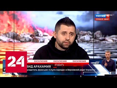 Украинский ультиматум: вода в Крым в обмен на Донбасс. 60 минут от 12.02.20