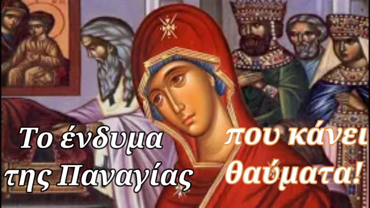 2 Ιουλίου: Η Κατάθεση της Τιμίας Εσθήτος της Θεοτόκου - Το ένδυμα της Παναγίας που κάνει θαύματα