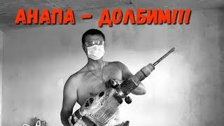 #АНАПА - СТРОЙКА - ДЕНЬ 4 - ДОЛБИМ - РЕМОНТ НА ХАЛЯВУ