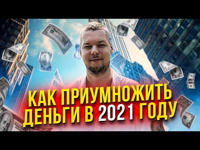 Как приумножить деньги и увеличить доход в 2021 году?