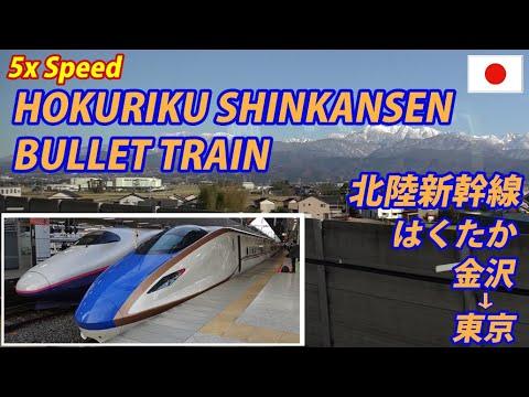 """5x HOKURIKU SHINKANSEN """"HAKUTAKA"""" Kanazawa → Tokyo 北陸新幹線 はくたか 金沢→東京 全区間"""