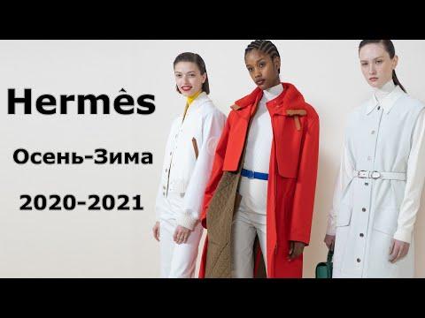 Hermes Мода осень-зима 2020/2021 в Париже / Одежда и аксессуары