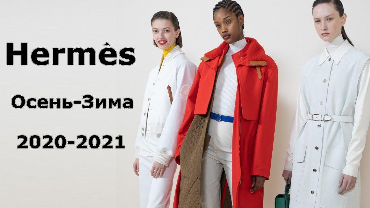 Hermes осень 2020 зима 2021 ( Что модно в Париже ) Одежда и аксессуары