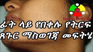 Ethiopia How to remove unwanted facial hair