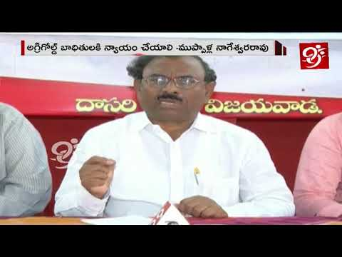 Agri Gold Issue - CPI Muppala Nageswara Rao Speaks To Media About Agri Gold People | #99TV