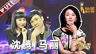 """《金星秀》第二十六期 """"夫妻吵架""""那些事  沈腾、马丽 The Jinxing Show 官方超清1080p"""