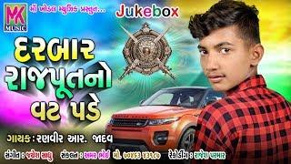 Darbar Rajput No Vat Pade || Ranvir R Jadav || New Gujarati Song 2018