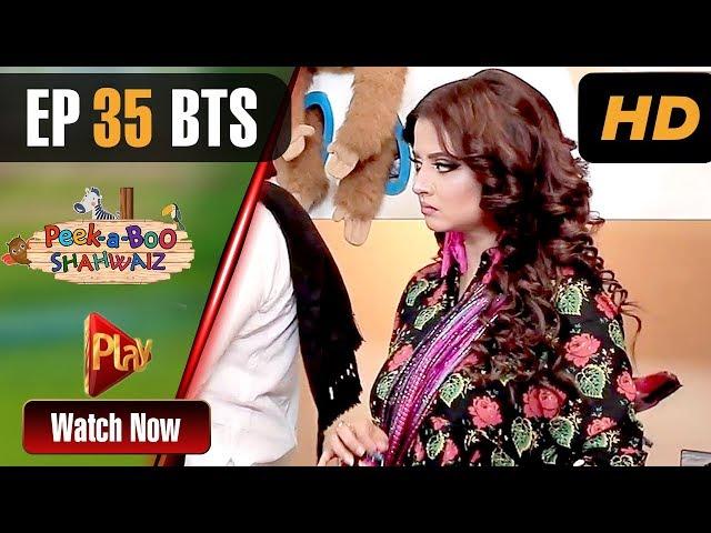 Peek A Boo Shahwaiz - Episode 35 BTS | Play Tv Dramas | Mizna Waqas, Shariq, Hina | Pakistani Drama
