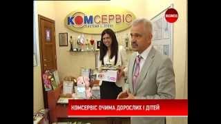 Дети Комсервис Comservice.net.ua Системы безопасности(, 2012-08-29T02:56:17.000Z)