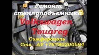 Ремонт стеклоподъёмника Volkswagen Touareg +79780200694 Крым Симферополь