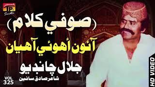 Aahun Ihohi Aahiyan | Jalal Chandio | Old Sindhi Song | Tp Sindhi