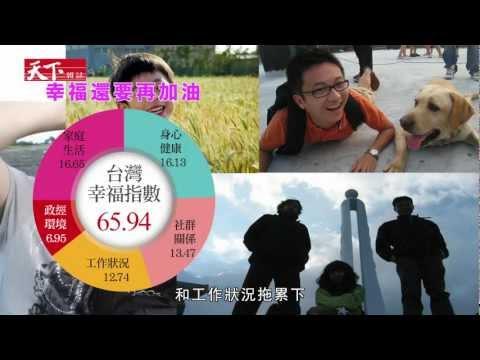 【天下500期微電影】台灣人民幸福指數大調查發表篇