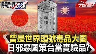 關鍵時刻 20200128節目播出版(有字幕)【精選集】 劉寶傑