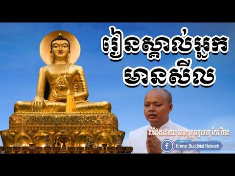 រៀនស្គាល់អ្នកមានសីល, កែវ វិមុត, Keo Vimuth Dhamma Talk, By Khmer Buddhist Network