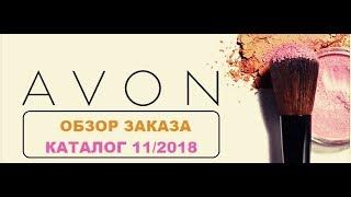 Озор заказа AVON 11 2018