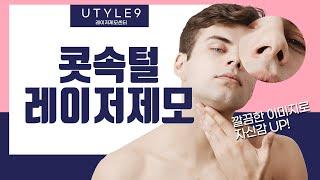 콧속털레이저제모, 굵고 많은 콧속털 레이저제모로 해결하…