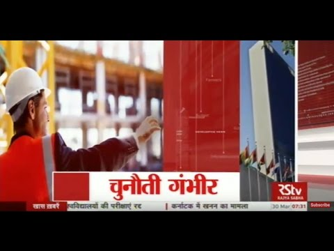 RSTV Vishesh - March 29, 2017 -  मानव विकास रिपोर्ट 2016 I UNDP Human Development Report 2016