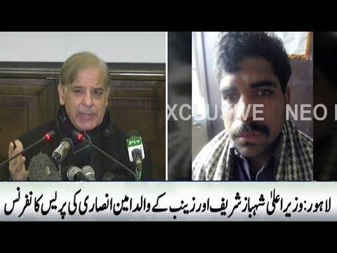 Shehbaz Sharif confirms arrest of Zainab's Culprit \ Neo News