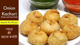 दो तरीके से बनाए प्याज़ की खस्ता कचोरी | Pyaz ki Kachori | Onion kachori recipe | kabitaskitchen