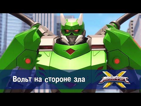 Минифорс Х - Вольт на стороне зла  - Новый сезон - Серия 31 - Мультфильм про роботов